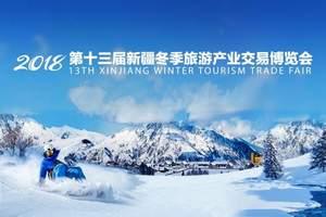 第十三届新疆冬季旅游产业交易博览会神秘面纱即将揭开