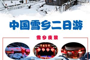 【雪鄉兩日游一價全包】哈爾濱到雪鄉純玩二日游/無購物、無自費