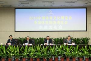 中国体育旅游博览会下周广州开幕