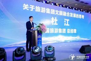 中国旅游集团总经理杜江:关于旅游集团文旅融合发展的思考