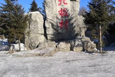 深圳飞哈尔滨、神州漠河、北极村 5 日游