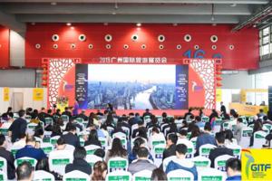 欣欣旅游亮相第27届广州国际旅游展览会