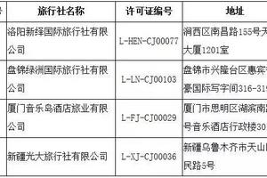 文旅部:取消16家旅行社出境游业务 注销4家旅行社旅行社业务