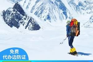 特價珠峰4日跟團商務車羊湖+卡若拉冰川+珠峰+扎什倫布寺