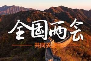 政府工作报告多处提及文旅 旅游行业表示前景乐观