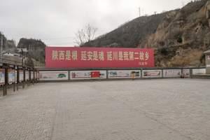 陕西梁家河