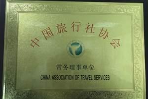 中国旅行社协会