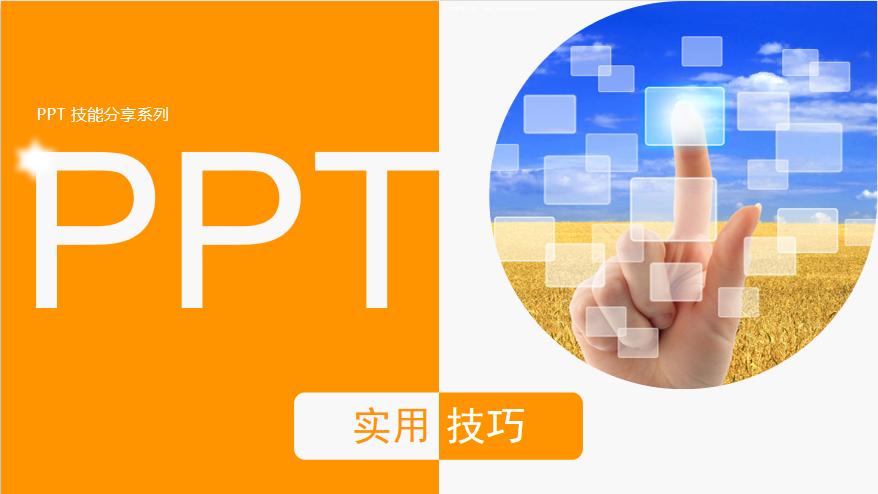 PPT實用技巧與實操技巧