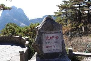 国庆节:黄山、千岛湖、宏村、双古街、杭州双飞4日游