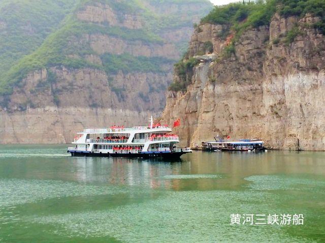 黄河三峡游?