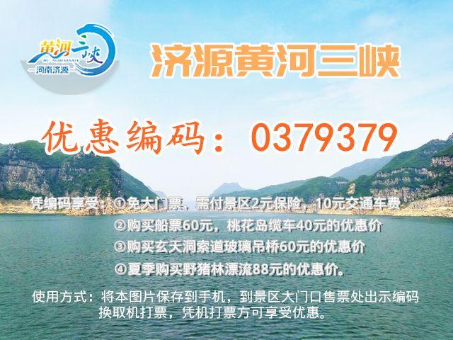 黄河三峡379自用