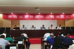 海南成立旅游仲裁中心 旅游消费争议可仲裁解决