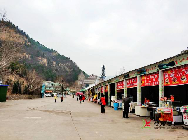 黄河三峡餐饮街