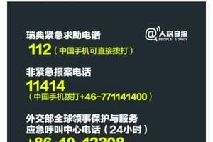 中国游客在瑞典被盗抢50余起0侦破!外交部发声