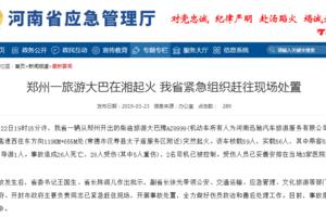 郑州旅游大巴在湖南起火26人死亡 2名司机已被控制