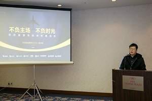 欣欣旅游赖润星受邀出席2019中日观光旅游高层论坛