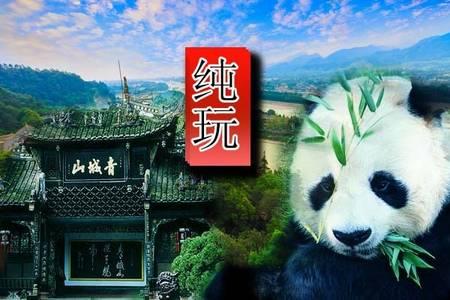 都江堰西街熊猫基地真纯玩一日游【0购物、0推荐自费】