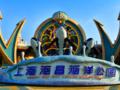 苏州吴江直发上海海昌海洋公园一日特价280元,每周二周六发班