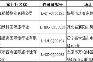 文旅部取消唐源国际等7家旅行社经营出境旅游业务