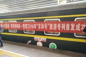 2019年北京出发京和号南疆旅游专列 和田 喀什16日游