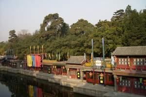 <北京>北京市区 天安门广场 故宫 天坛 颐和园 纯玩一日游