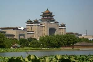 致真帝都 泉州-北京 双飞五日游