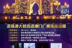 北京到港珠澳大桥、广州、珠海、深圳、北京独立成团双飞5游日游
