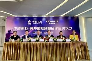 焦作中旅银行与腾邦国际举行战略合作签约