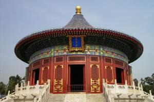北京4晚5日游北京旅游-北京旅游多少錢-北京超值游