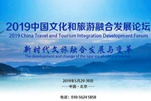 文博会:2019中国文化和旅游融合发展论坛于5月29日在京举行