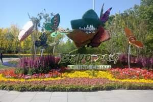 2020年从北京到延庆世园会参观一日游、延庆世园会公园一日游