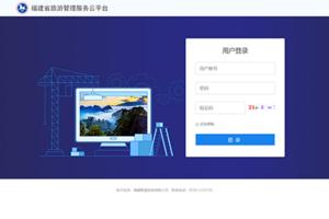 福建省文化和旅游厅举办旅行社入闽旅游奖励系统应用培训