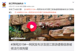 """网友虚构""""丽江拉市海强制购物"""" 抹黑丽江被行拘10日"""