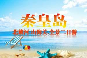 【秦皇岛全景二日游】含北戴河山海关跟团2日游