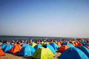 北戴河海边亲子露营烧烤营地沙滩篝火扎帐篷定制两日行程