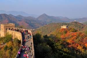 """八达岭长城设6.5万单日游客""""红线"""""""