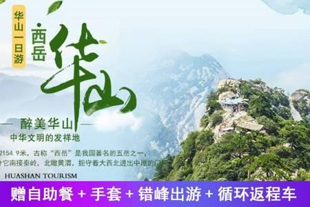 西安到华山一日游_赠餐手套_错峰出游超长时间游玩_循环返程车