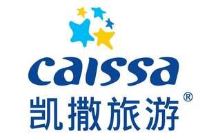 凯撒旅游进驻日本东京 全球布局加速