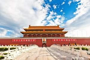 ★暑假洛阳带孩子到北京旅游线路_洛阳去北京亲子纯玩5日游