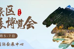 2019中国(成都)旅游景区创新发展博览会即将举办
