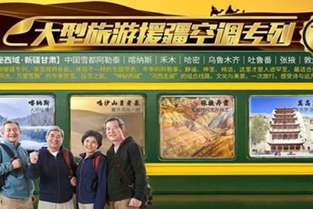 2019年北京到新疆旅游专列 全新庞巴迪豪华软卧专列十五游