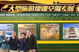 2019北京出发的新疆夕阳红老年旅游专列 庞巴迪列车14日游