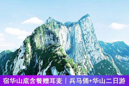 宿華山錯峰登山含餐贈耳麥|兵馬俑華清池華山二日游周末游