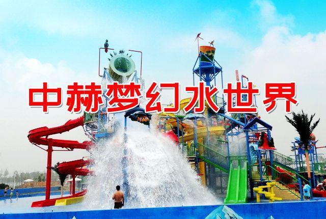中赫梦幻水世界宣传2