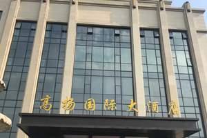 杭州高揚國際大酒店
