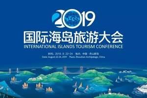2019国际海岛旅游大会即将召开,开拓海岛旅游新格局!