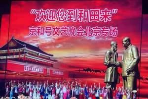 北京到南疆京和号旅游专列和田、胡杨林、喀什、莫高窟、16日游