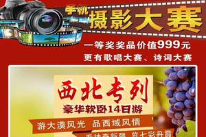 2019年北京到新疆旅游专列 全新庞巴迪豪华软卧专列十四游