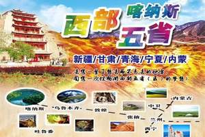 北京到西部五省旅游专列 新疆 甘肃 青海 宁夏 内蒙14日游