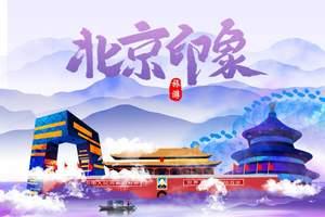 北京精品純玩四日游景點介紹_北京著名旅游景點_北京旅行社